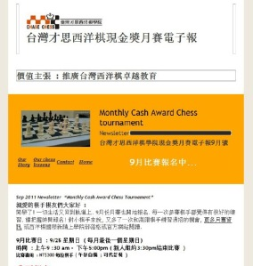 Taiwan Chase Chess Academy tournament_sep 2011