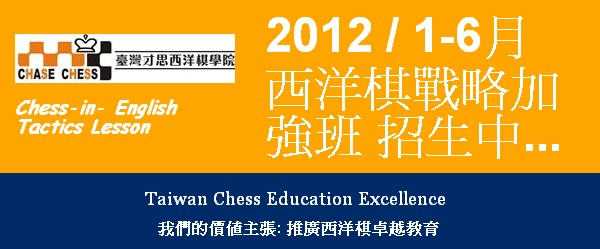 2012 Taiwan Chase Chess Academy_new class registration
