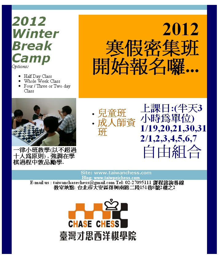 2012 Winter Break Camp 2012才思西洋棋寒假密集班招生