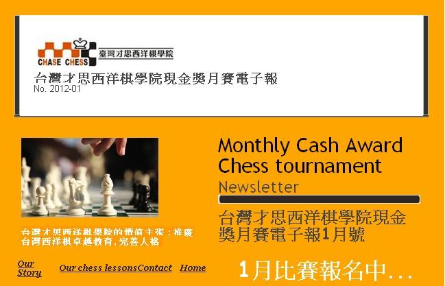2012 first monthly cash award tournament