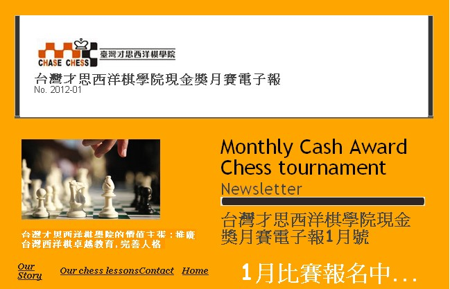 2012 first monthly cash award tournament