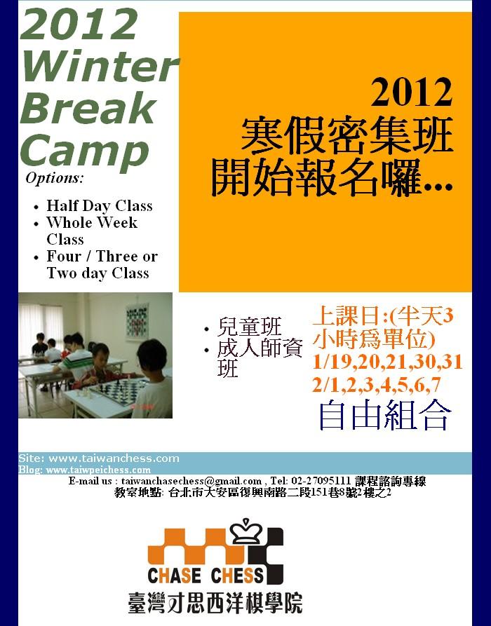 2012西洋棋寒假招生