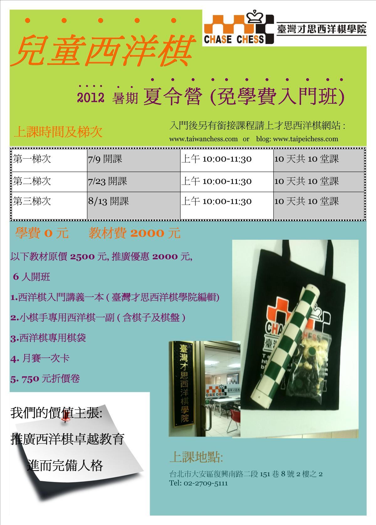 2012暑期入門班 , for brand new beginners only
