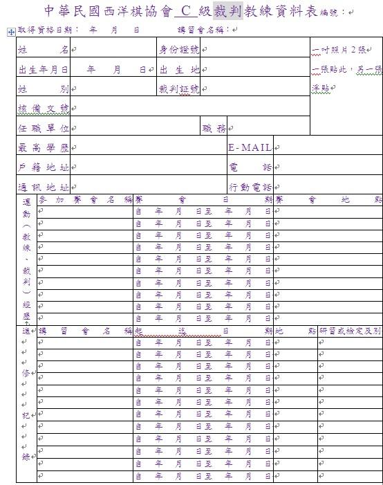 Registration form for C Grade