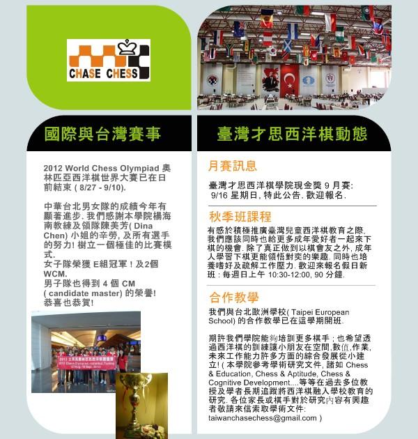 2012_9月電子報 ( Sep. Newsletter)