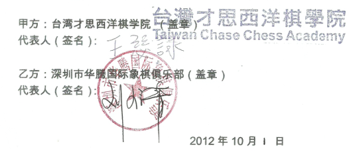 alliance with HuaTeng Chess Club