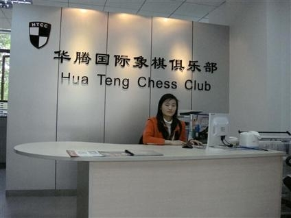 HuaTeng Chess Club