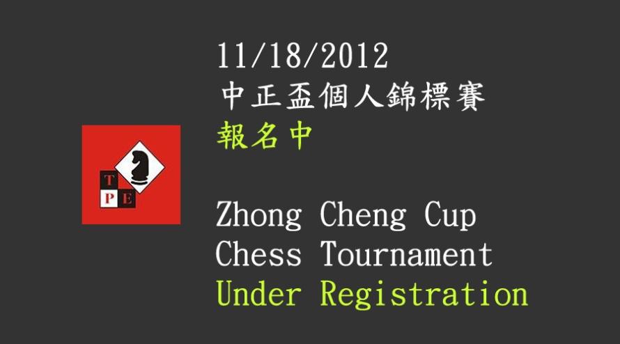 2012 ZhongChengCup 中正盃