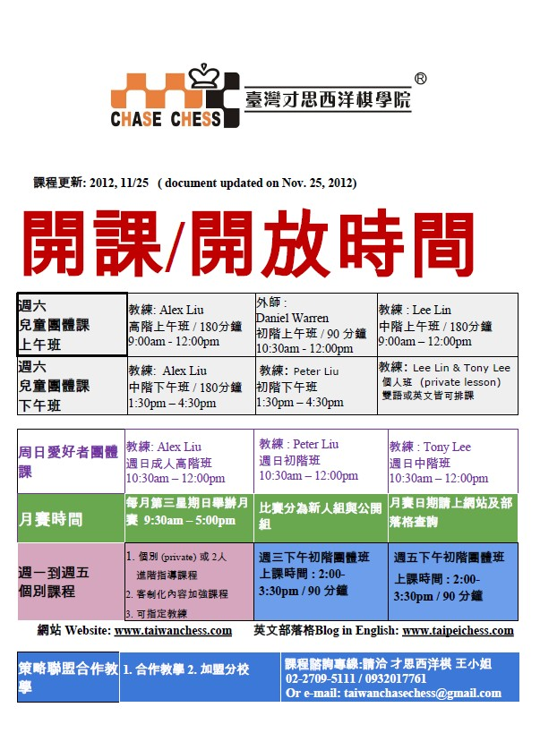2012-2013 Winter to Spring Class Schedules 西洋棋課程