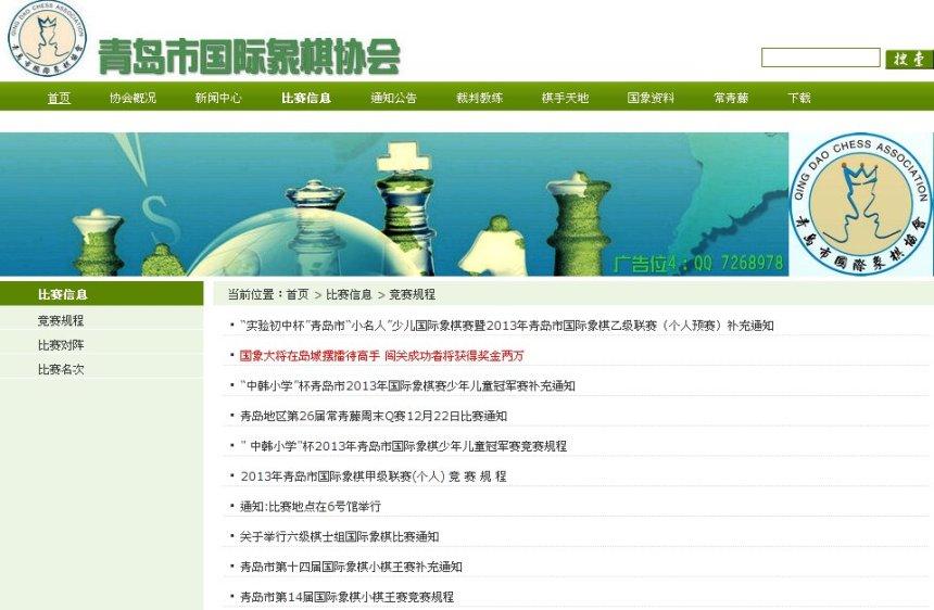 QingDao Competitions