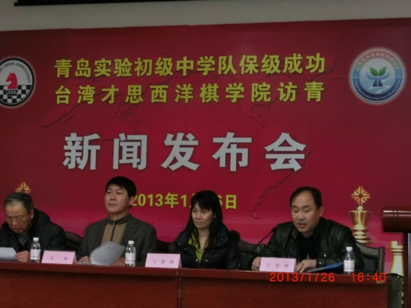 Press Conference 記者會