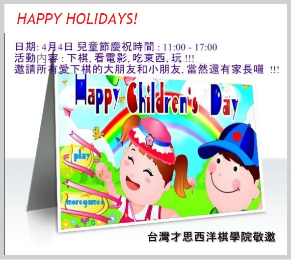 Happy Children's Day 兒童節活動