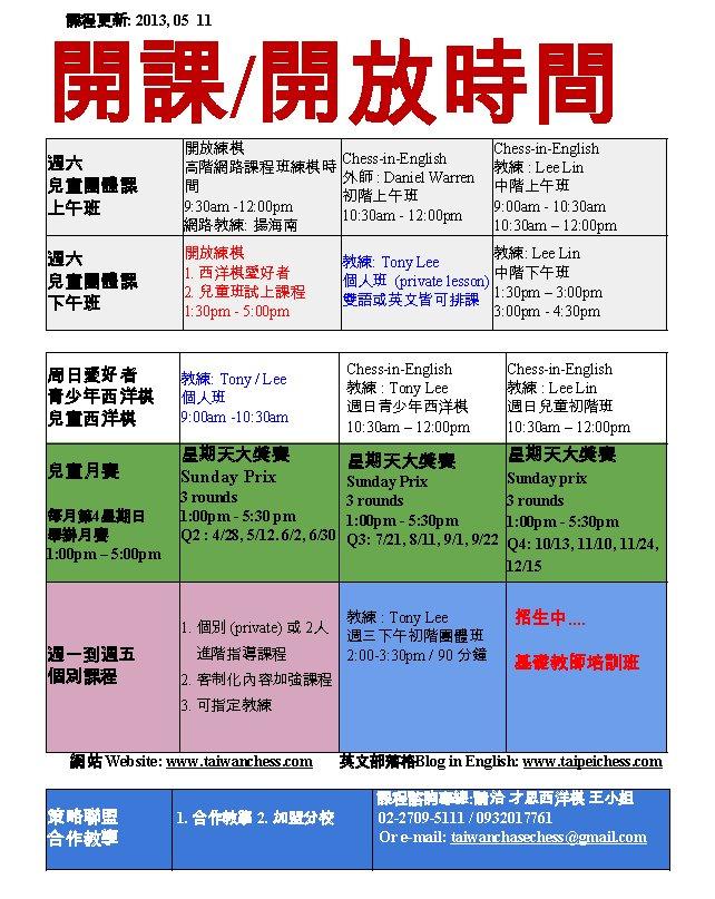 2013 lesson plan - 2nd half