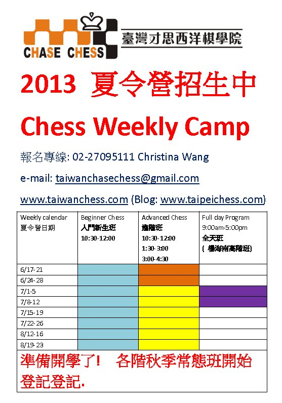 2013 Summer ! Chess Weekly camp 才思西洋棋夏令營