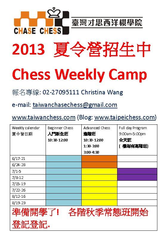 2013 Summer ! Chess Weekly camp 才思西洋棋夏令營