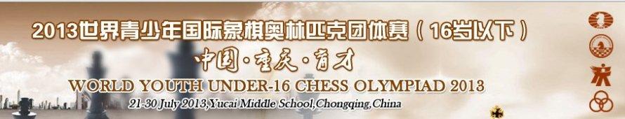 2013 Olympiad U16-China