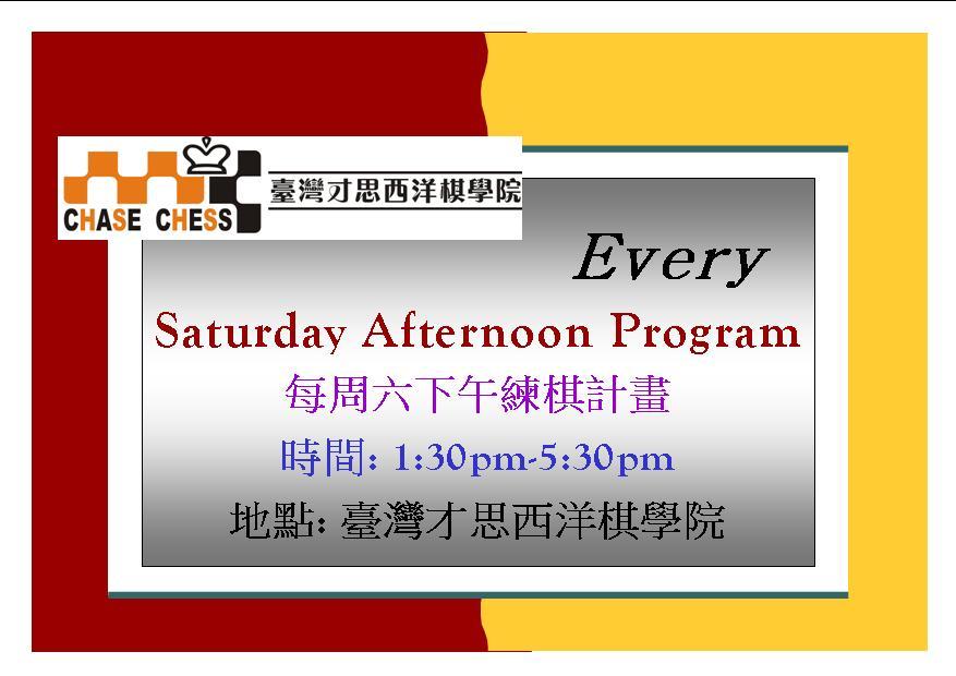 每周六下午練棋計畫