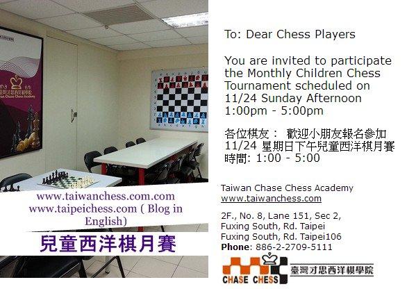 才思西洋棋月賽