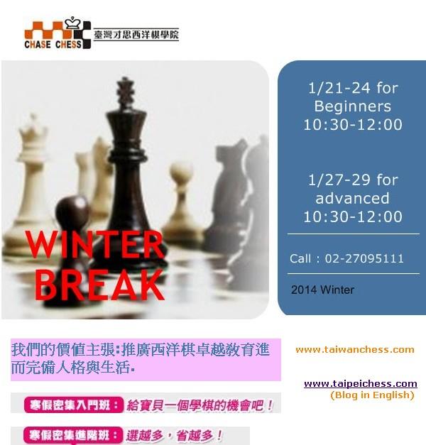 2014 才思西洋棋寒假班