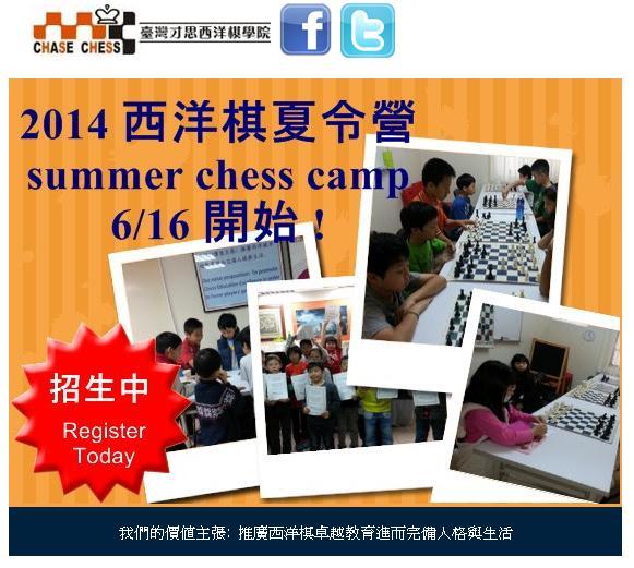 才思西洋棋夏令營 2014 summer chess camp