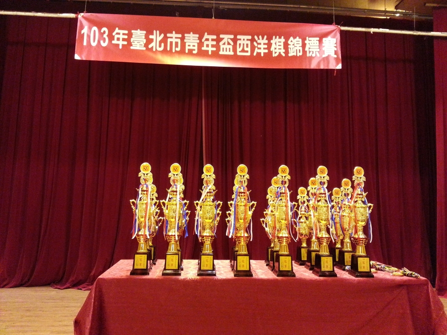 2014 Taipei City Youth Cup