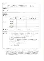 103臺北市中正盃西洋棋團體錦標賽競賽規程-報名表