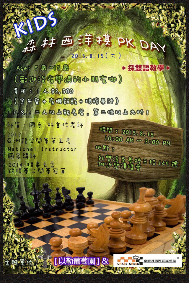 2015 summer_chess PK party