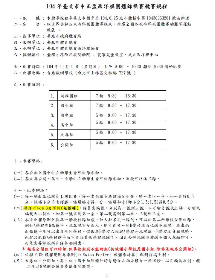 中正盃競賽規程_第一頁