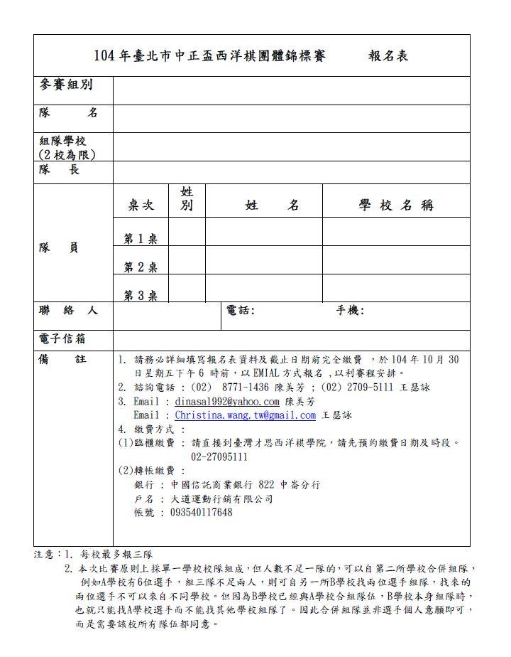 中正盃競賽規程_第三頁報名表