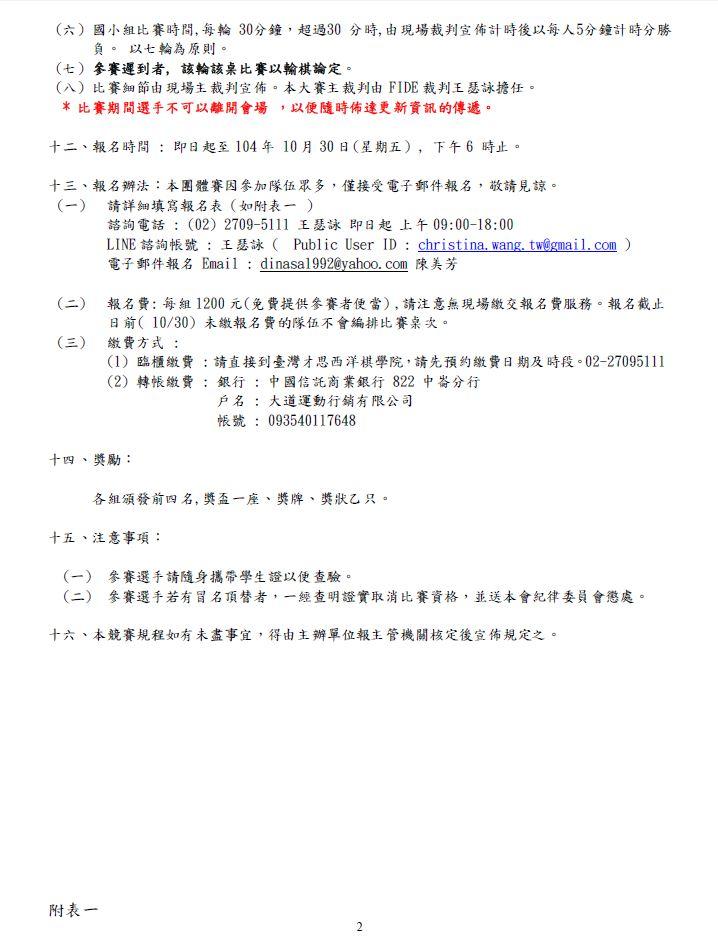 中正盃競賽規程_第二頁