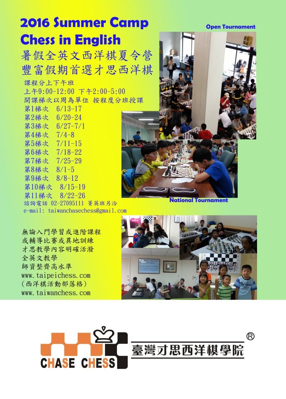 才思西洋棋2016夏令營開始招生