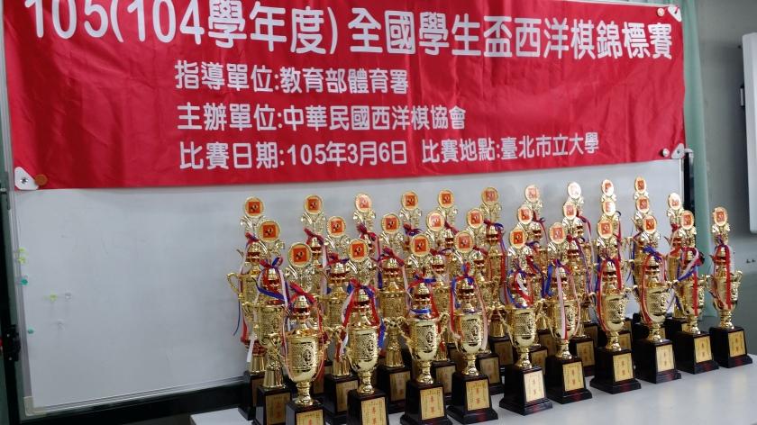 105年全國學生盃