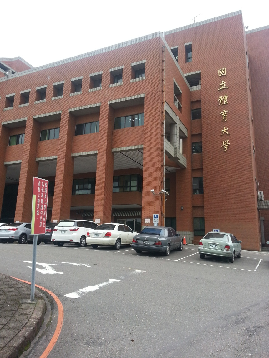 國立體育大學 ( 位在林口)