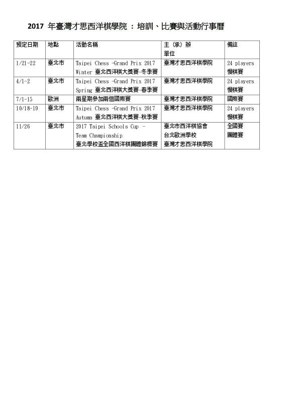 2017 Calendar of Taiwan Chase Chess Academy