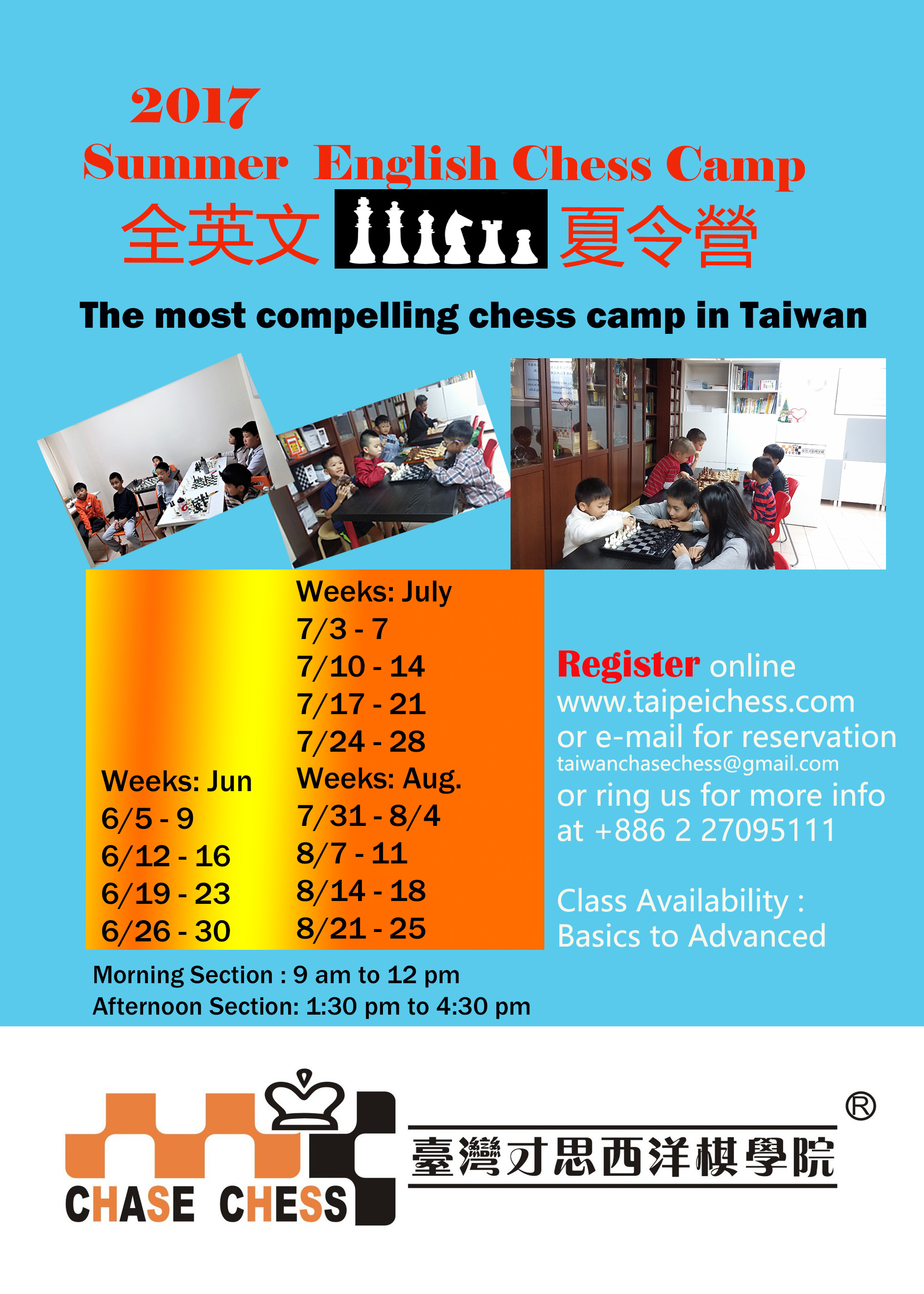 2017 Summer Chess Camp in English 才思西洋棋全