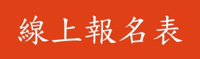 線上報名表 中文版