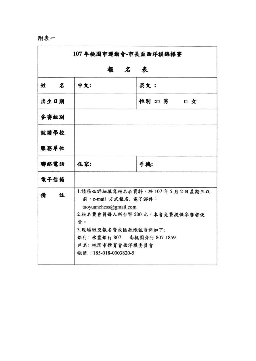 競賽規程01 (3)